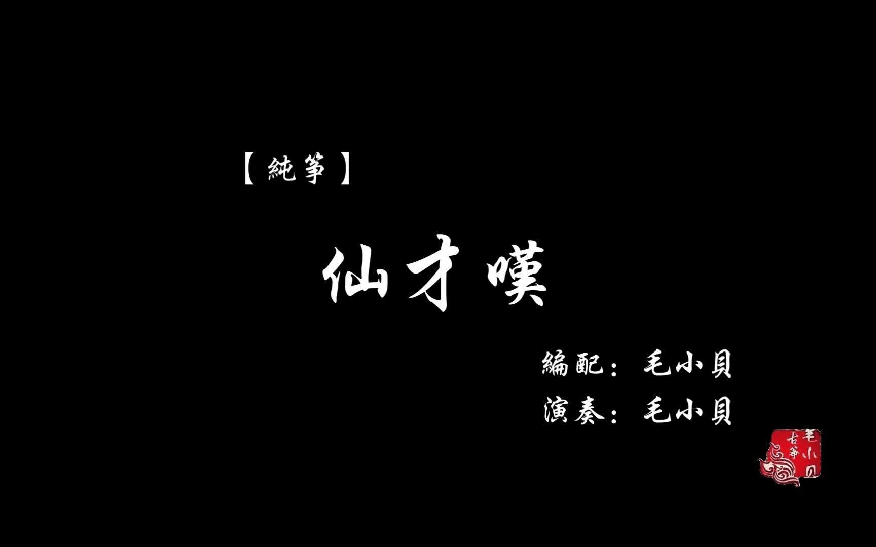 【纯筝】仙才叹