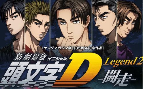 一下��.��/d_新剧场版「头文字d」legend2-闘走- pv