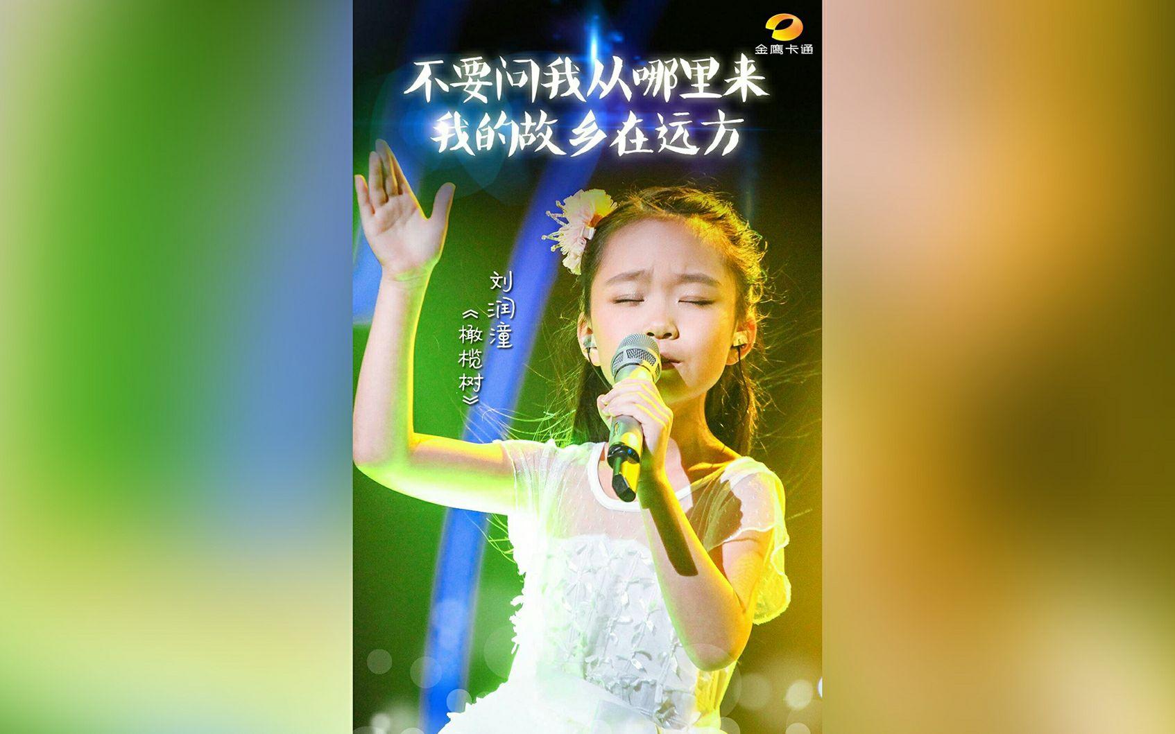 【中国新声代4】【刘润潼】橄榄树