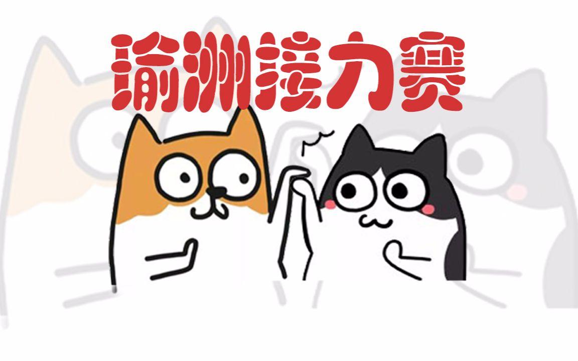 【瑜洲】蜜汁接力赛(无套路)