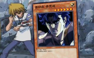 【新·游戏王VS系列】第2集:城乔(jojo)的奇妙冒险