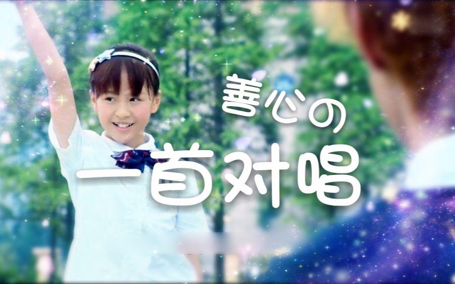 【舞法天女】【尔心×小善】一首对唱