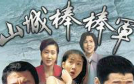 【国产】山城棒棒军 重庆方言版 全20集