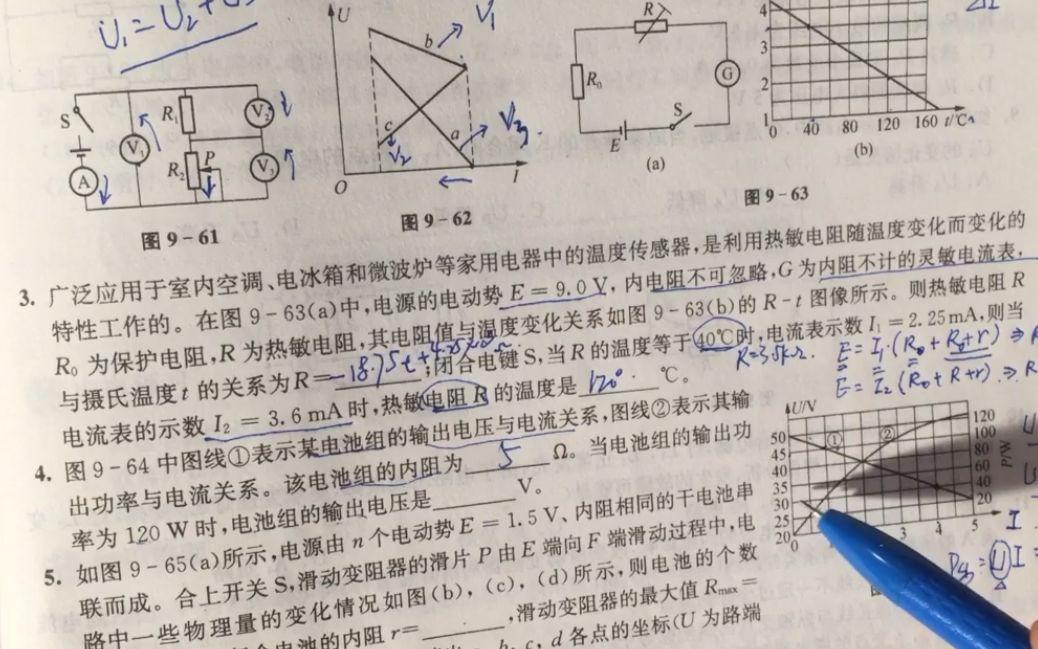 高中物理电路部分闭合电路欧姆定律习题