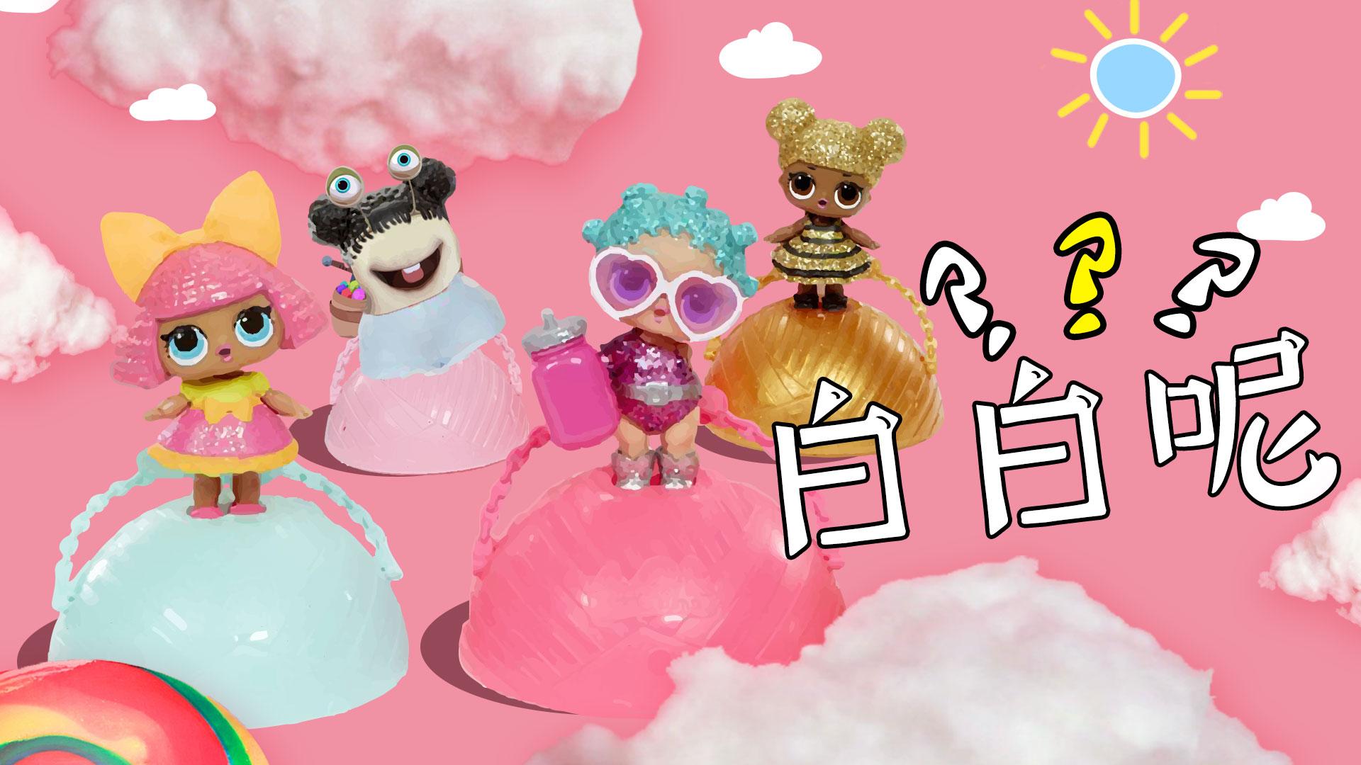 白白侠玩具秀:lol惊喜娃娃奇趣蛋q版芭比公主系列合集图片