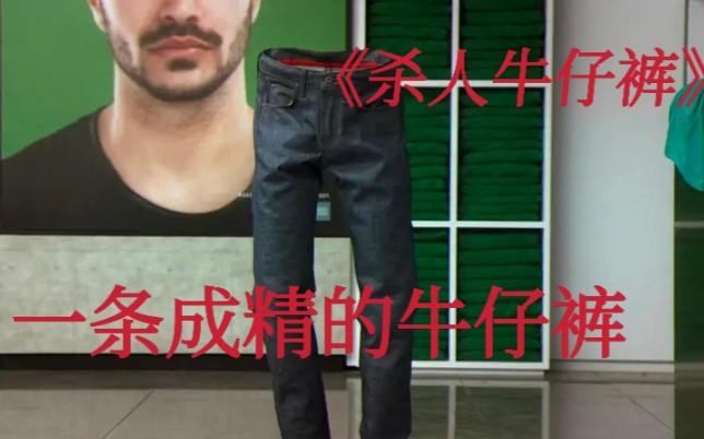 电影解说《杀人牛仔裤》一条成精的牛仔裤