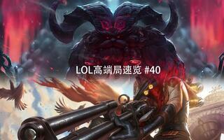《LOL》速看一局LOL高端比赛#40小天、Juhan、Wink、SaoR、Ruby(视频)