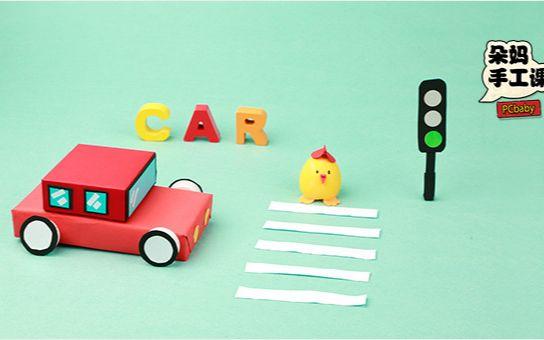| 纸盒小汽车