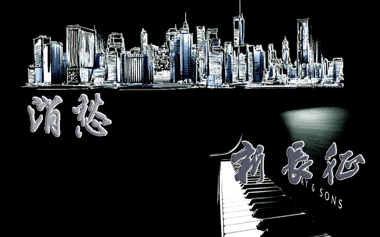 消愁 毛不易 钢琴版图片