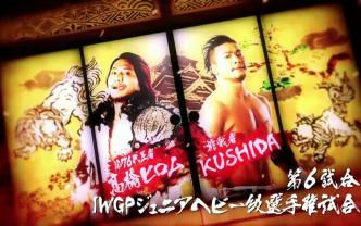 NJPW.Dominion.2017.06.11.Kushida vs 高桥广梦