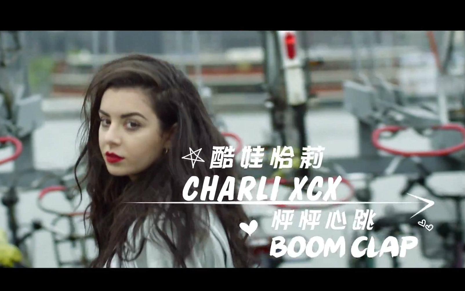 茶妹无删减版_洗茶妹 charli xcx - boom clap 怦怦心跳 《星运里的