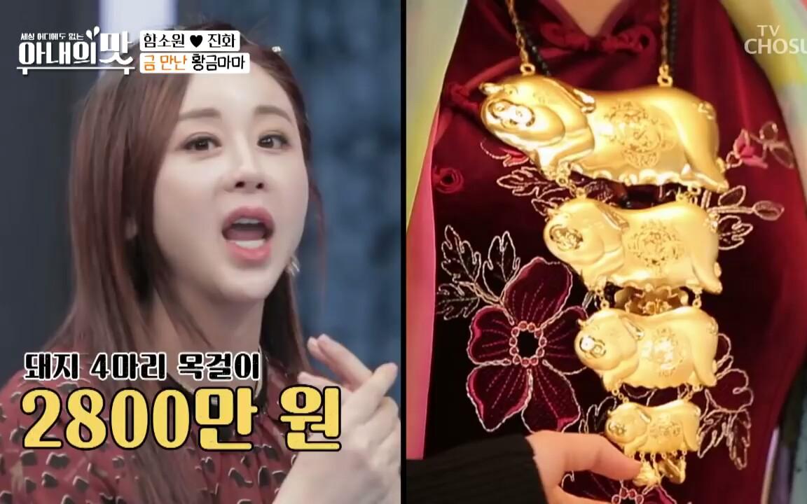 【妻子的味道】中国老妈戴着金猪133g价格2800万元,让韩国艺人很惊讶