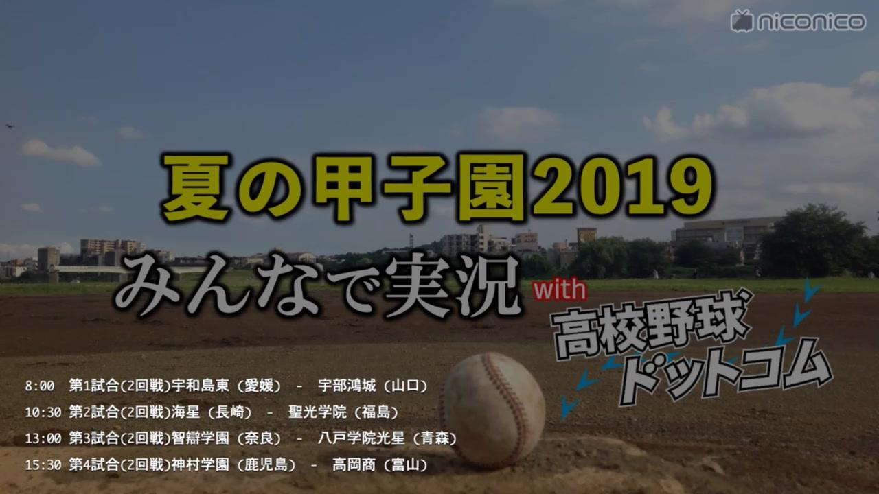 海星 高校 野球 部 2019
