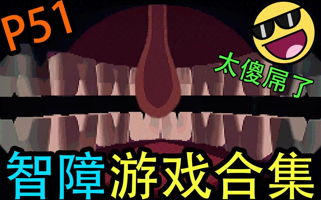 【C菌】史上最傻屌恐怖游戏, 只能用嘴巴玩!【智障游戏合集 | 第51期】
