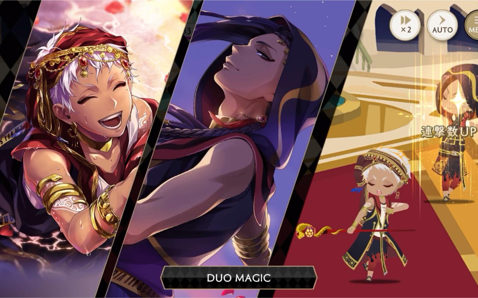 魔法 duo