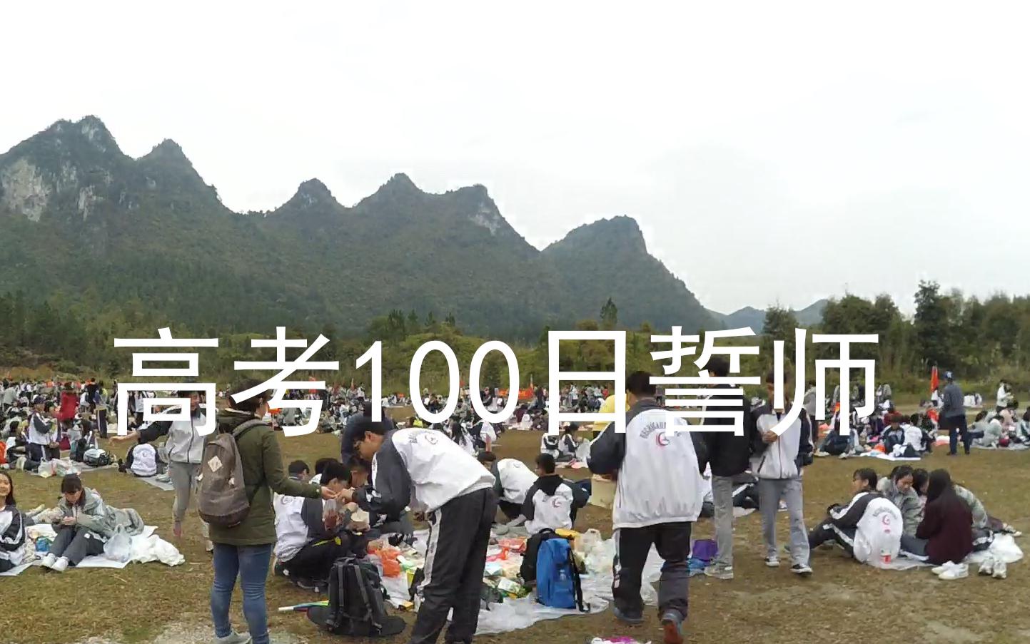 美国高中2017届百日远足誓师_哔哩哔哩(-河池高中人数中国图片