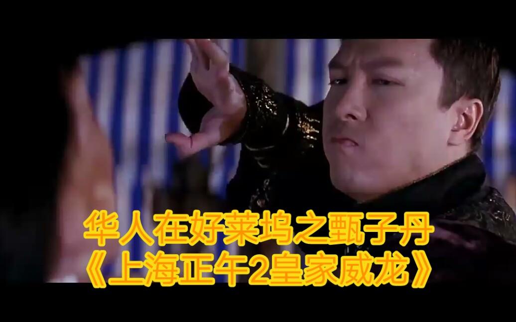 精品华人在好莱坞之甄子丹《上海正午2皇家威龙》