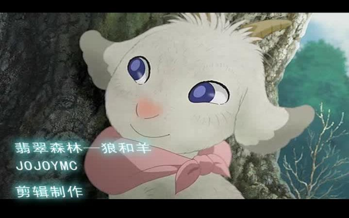 翡翠森林-狼和羊jojoymc
