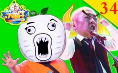 【暴走大事件第五季】34 暴走新摇滚扎心诠释中年危机
