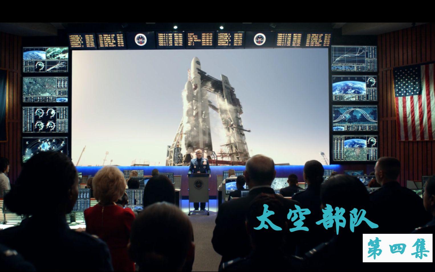【太空部队】第四集 军费危机
