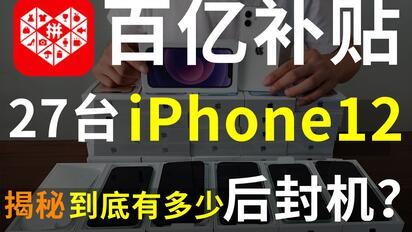 拼多多百億補貼靠譜?UP實測27臺iPhone12 揭秘到底有多少后封機?