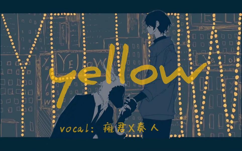 好帅两女的合唱yellow♪性冷淡高中生X性感酷御姐【瘫君X汄天人】