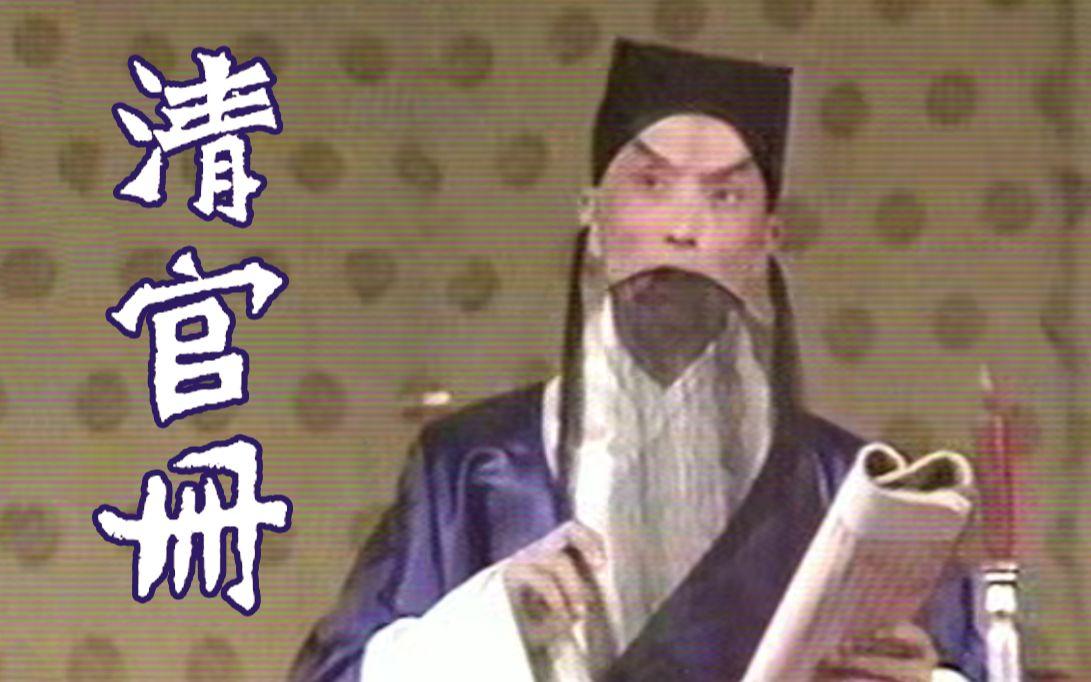 【高清!】杨门正宗 程正泰《清官册》唱段 cut 1+2