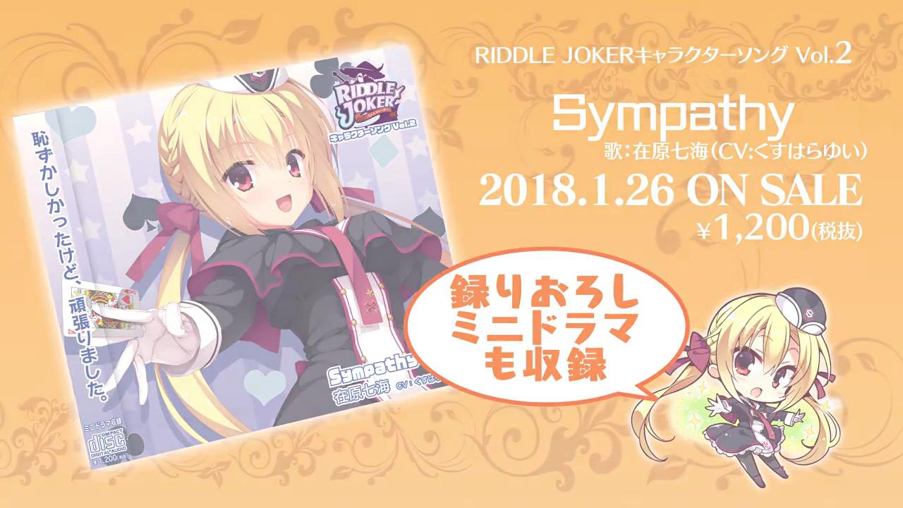 [个人翻译]柚子社新作《riddle joker》 在原七海 角色曲cm vol.图片