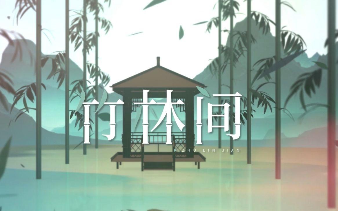 【三无】竹林间【忘川风华录】