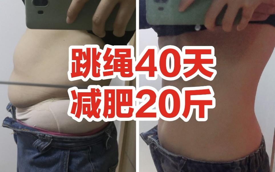 【减肥跳绳打卡第40天】2020年3月30日跳绳5000个,体重55.1kg(110.2斤),减重20斤