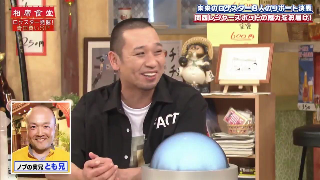 青田買い 相席 食堂