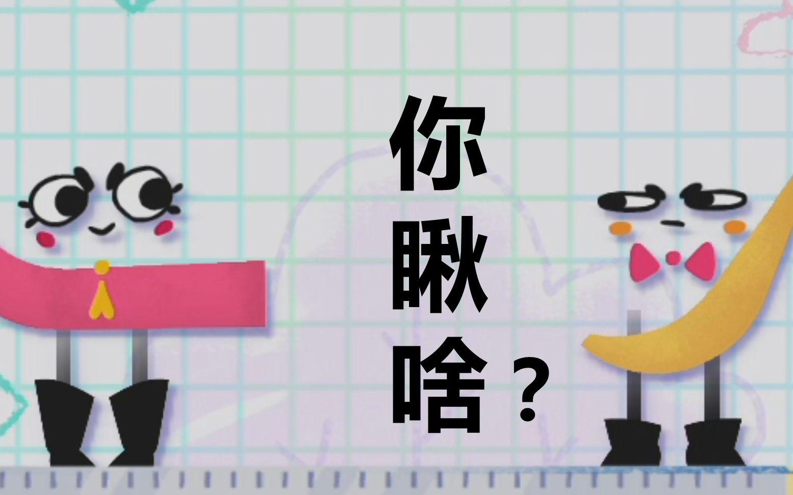 沙雕男女配(si)合(bi)游戏