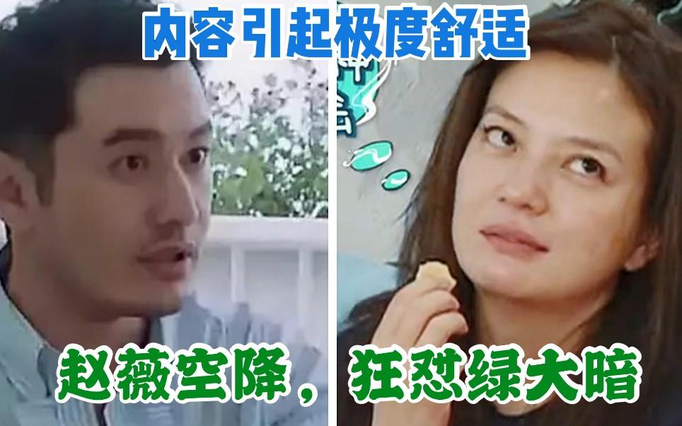【中餐厅3】正确打开方式:赵薇空降狂怼黄晓明