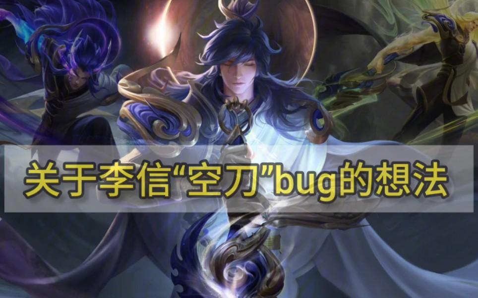 两只沈梦溪bug修复视频相关——对于李信空刀的一些思考和理解