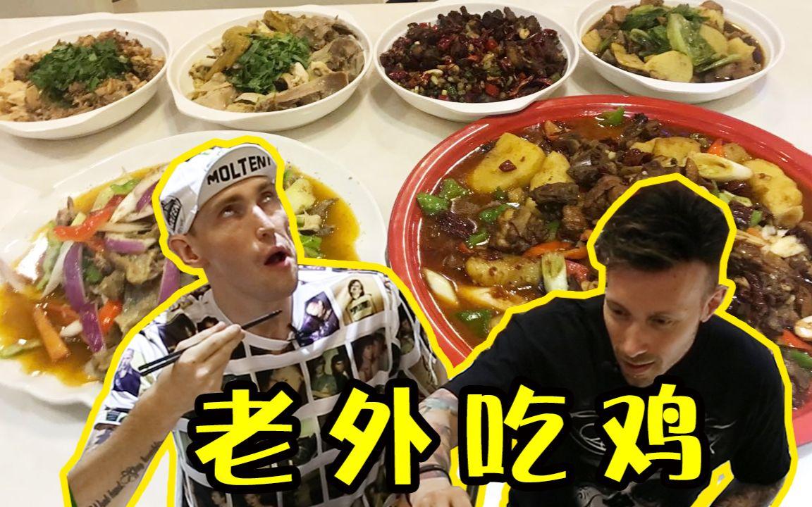 老外还想吃遍中国美食?一只鸡就让他们惊呆了