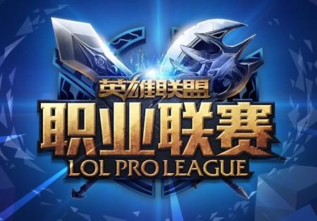 LPL职业联赛春季赛4月19日合集