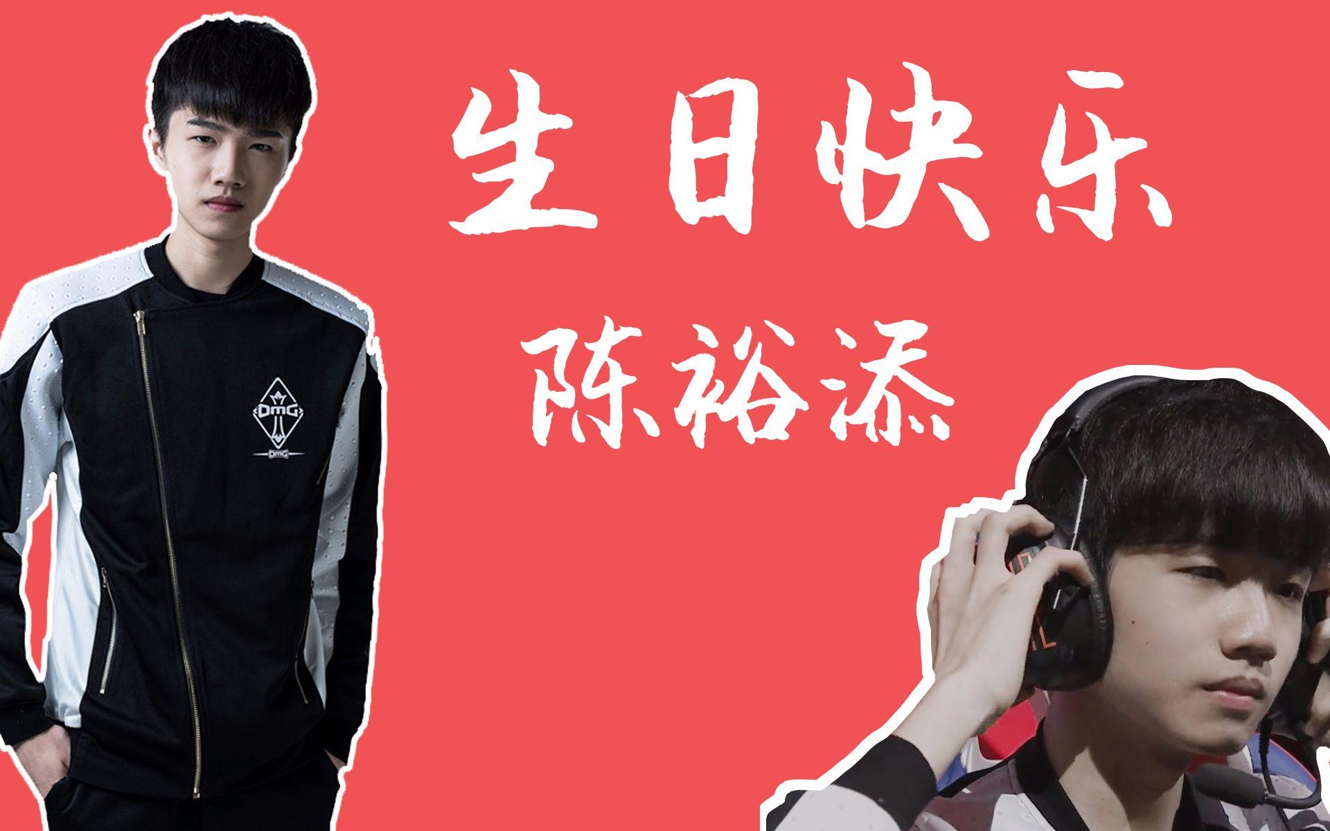 [world6生贺]《关于陈裕添的10分钟小电影》谨以此视频献给陈裕添的