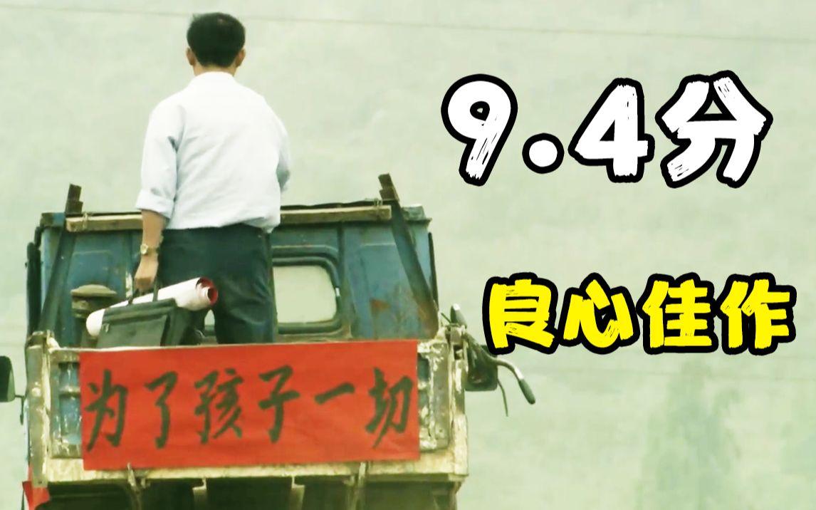 9.4分良心佳作,上映14年,票房不足一千块!最具中国情怀的儿童教育片,《遥望南方的童年》应该被人看见