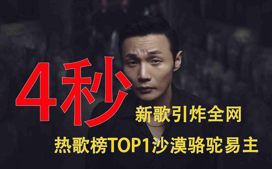 热歌榜TOP1沙漠骆驼易主,李荣浩4秒新歌贝贝引炸全网