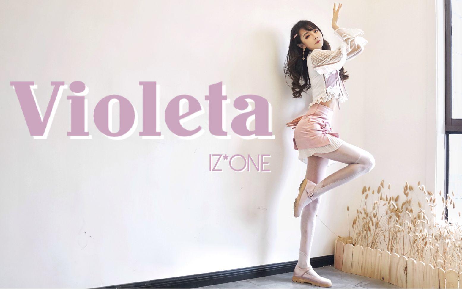 【阿呆】Violeta-izone 超仙翻跳❀2p竖屏