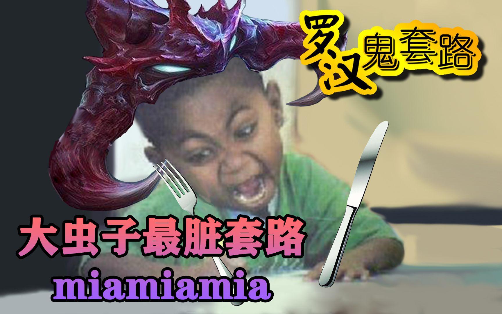 【罗汉鬼套路】大虫子最脏套路 miamiamia