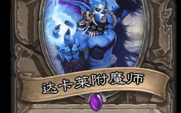 【炉石传说】达卡莱附魔师的重大bug!小马软泥怪心态