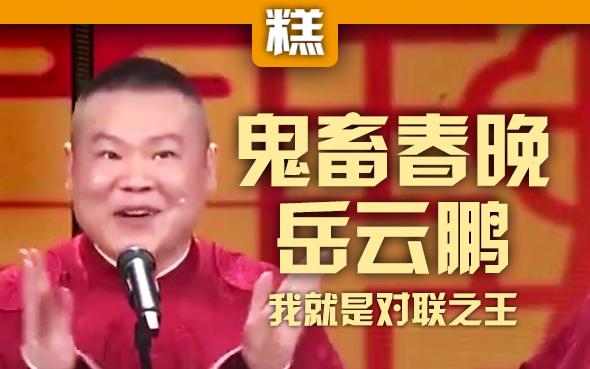 【春晚鬼畜】岳云鹏rap:我就是对联之王