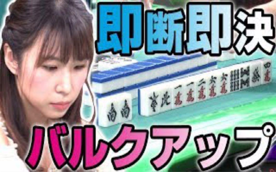 奏子 大学 丸山