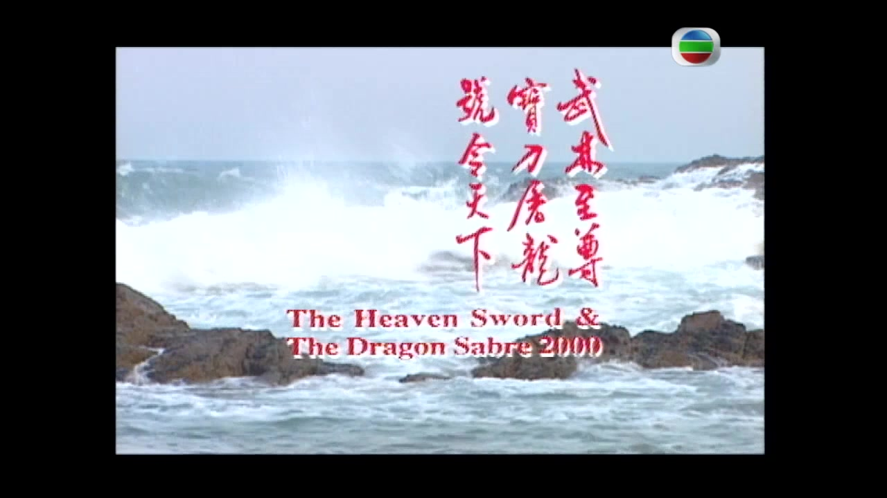 tvb倚天屠龙记:武林至尊,宝刀屠龙,号令天下,莫敢不从
