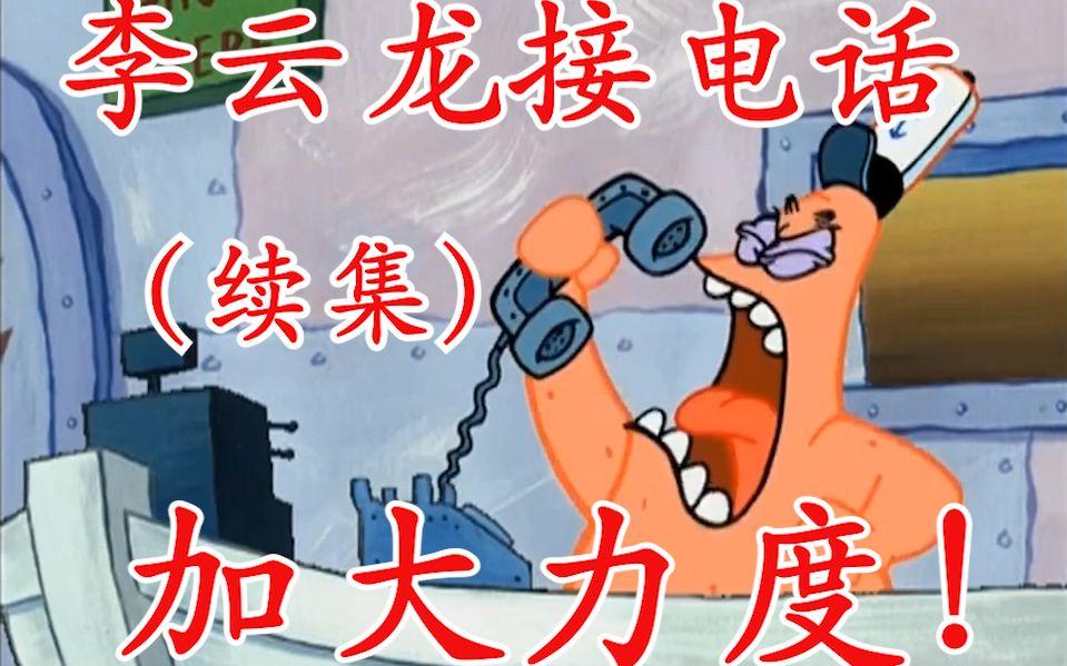【派大星】李云龙接全明星电话(续集)