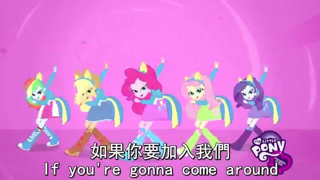 彩虹小马-小马国女孩-【自助餐厅歌】Cafeteria Song