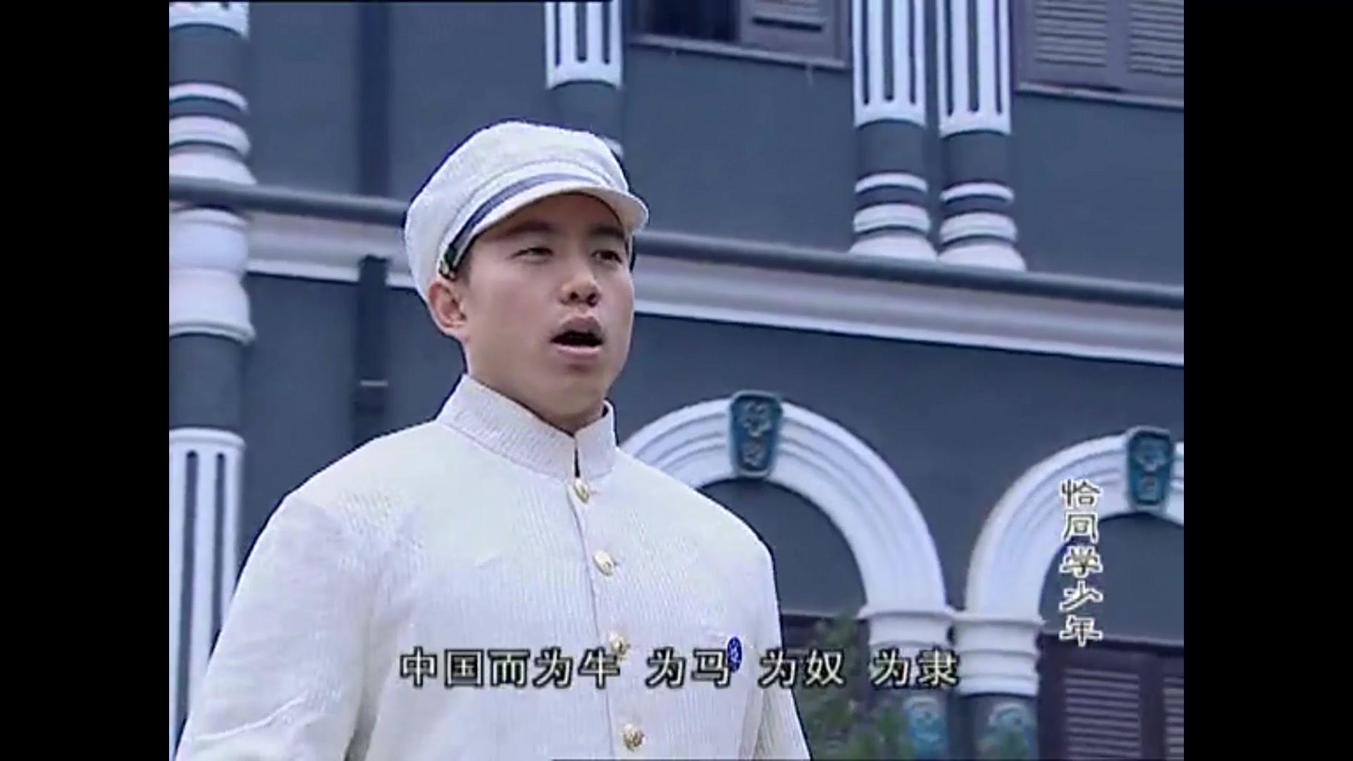 【恰同学少年】少年中国说.mp4