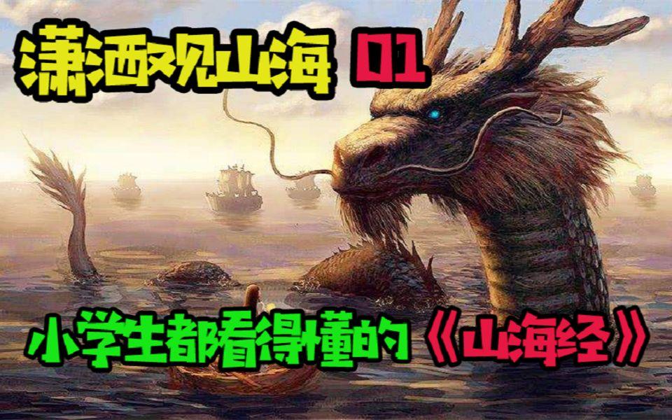 全屏秒杀!那些出场自带地图buff的山海经异兽【潇洒观山海01】