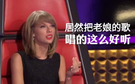 居然把老娘的歌唱的这么好听!国外好声音最棒的Taylor Swift翻唱!